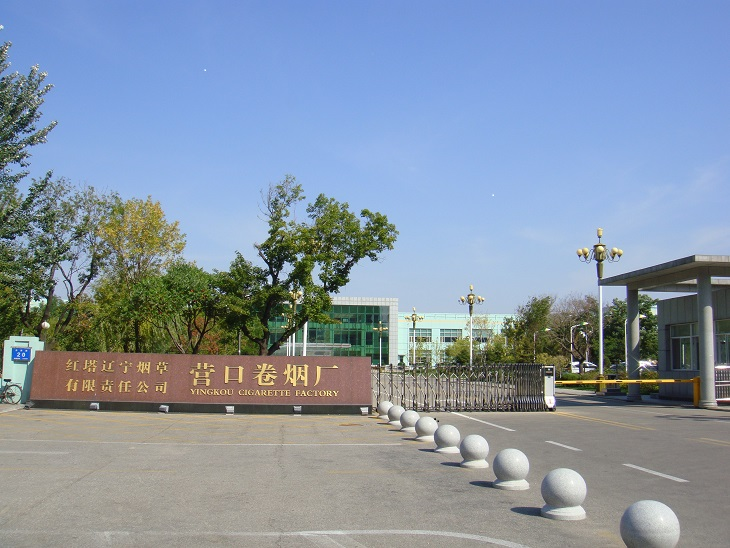 營口卷煙廠(東廠)