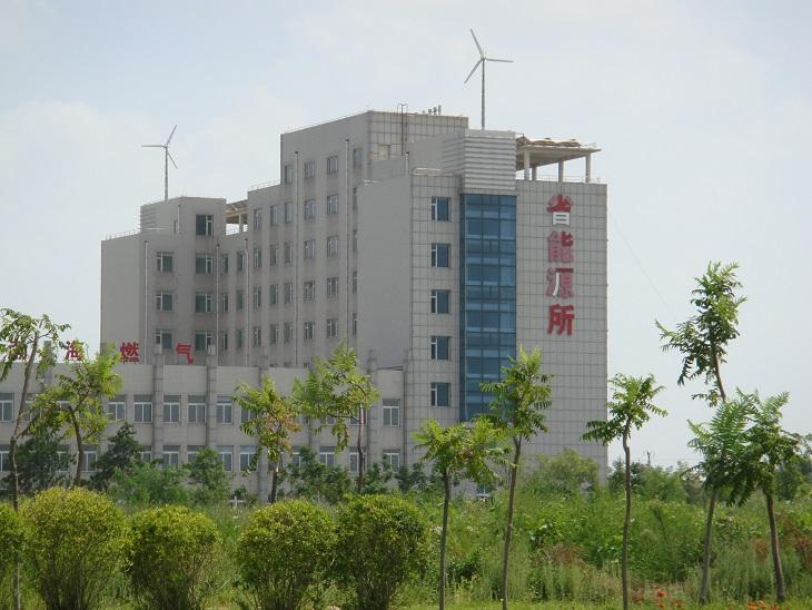 遼寧省能源研究所