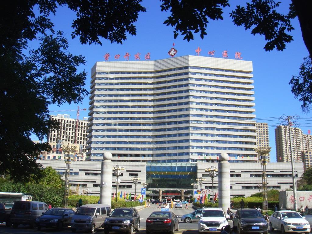 (鲅)營口經濟技術開發區中心醫院