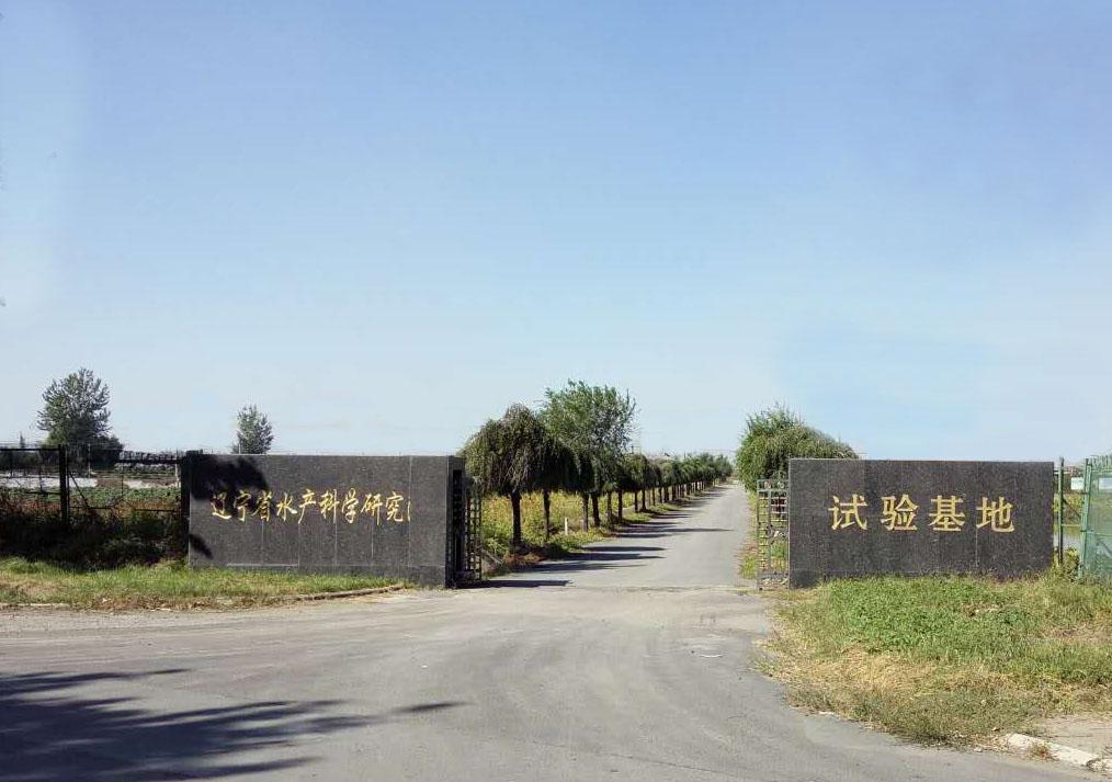 遼寧省淡水水產科學研究院